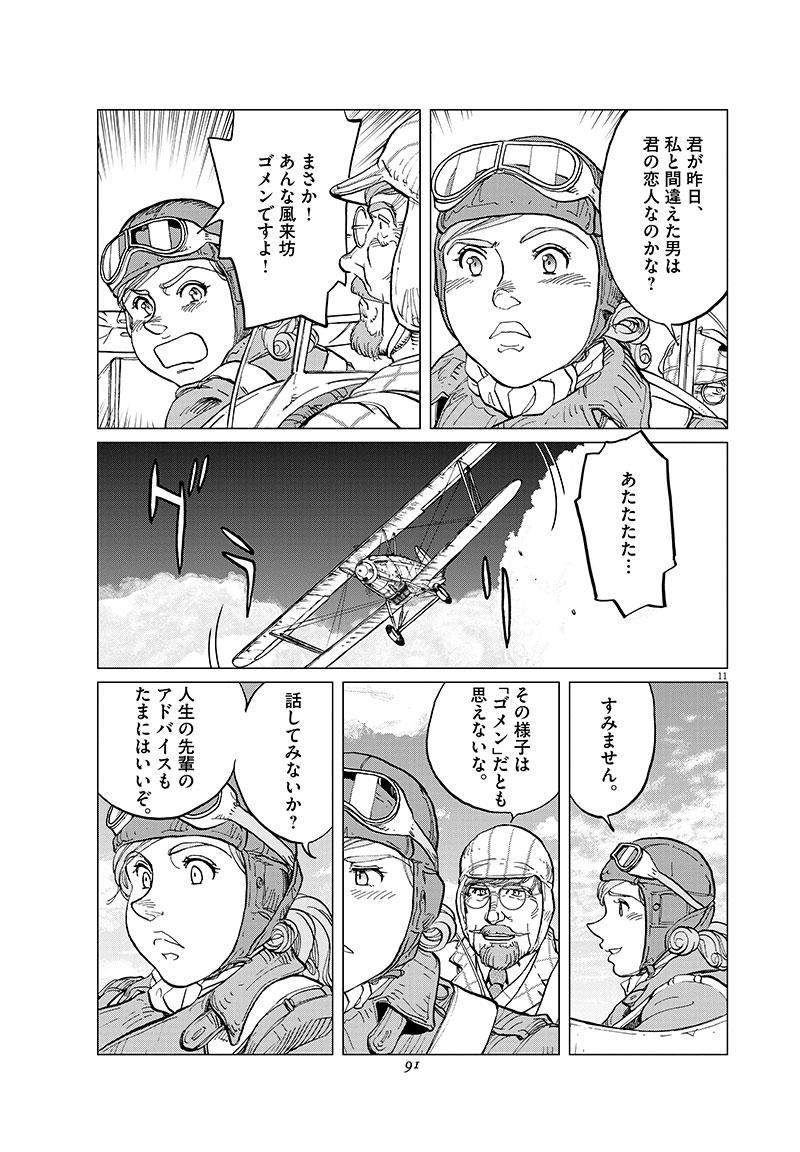 女流飛行士マリア・マンテガッツァの冒険 第三十五話11ページ目画像