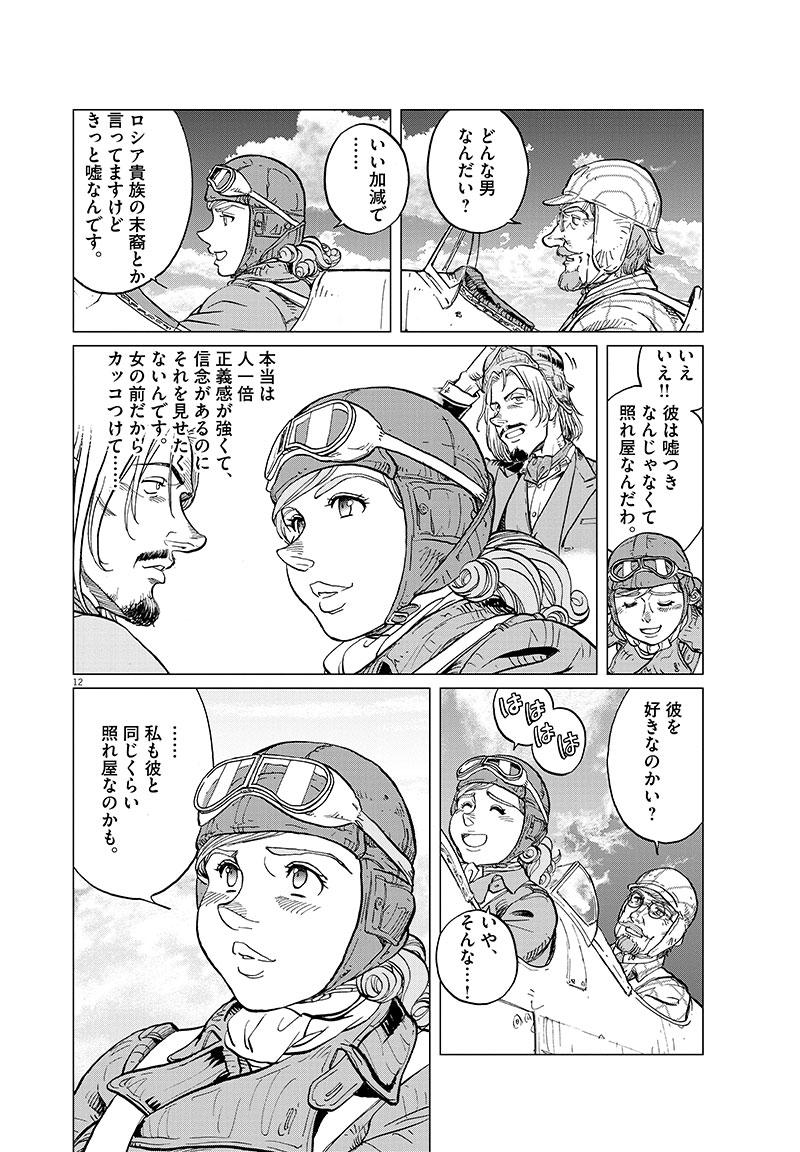 女流飛行士マリア・マンテガッツァの冒険 第三十五話12ページ目画像
