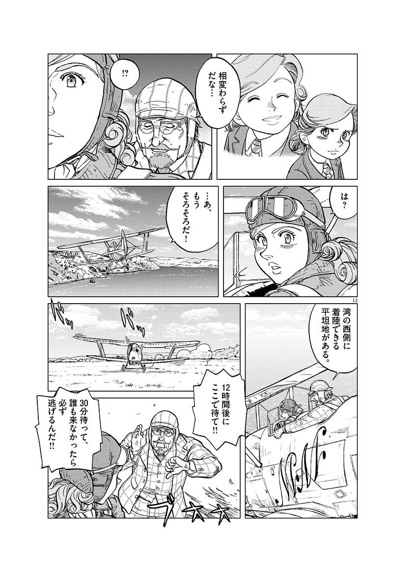 女流飛行士マリア・マンテガッツァの冒険 第三十五話13ページ目画像