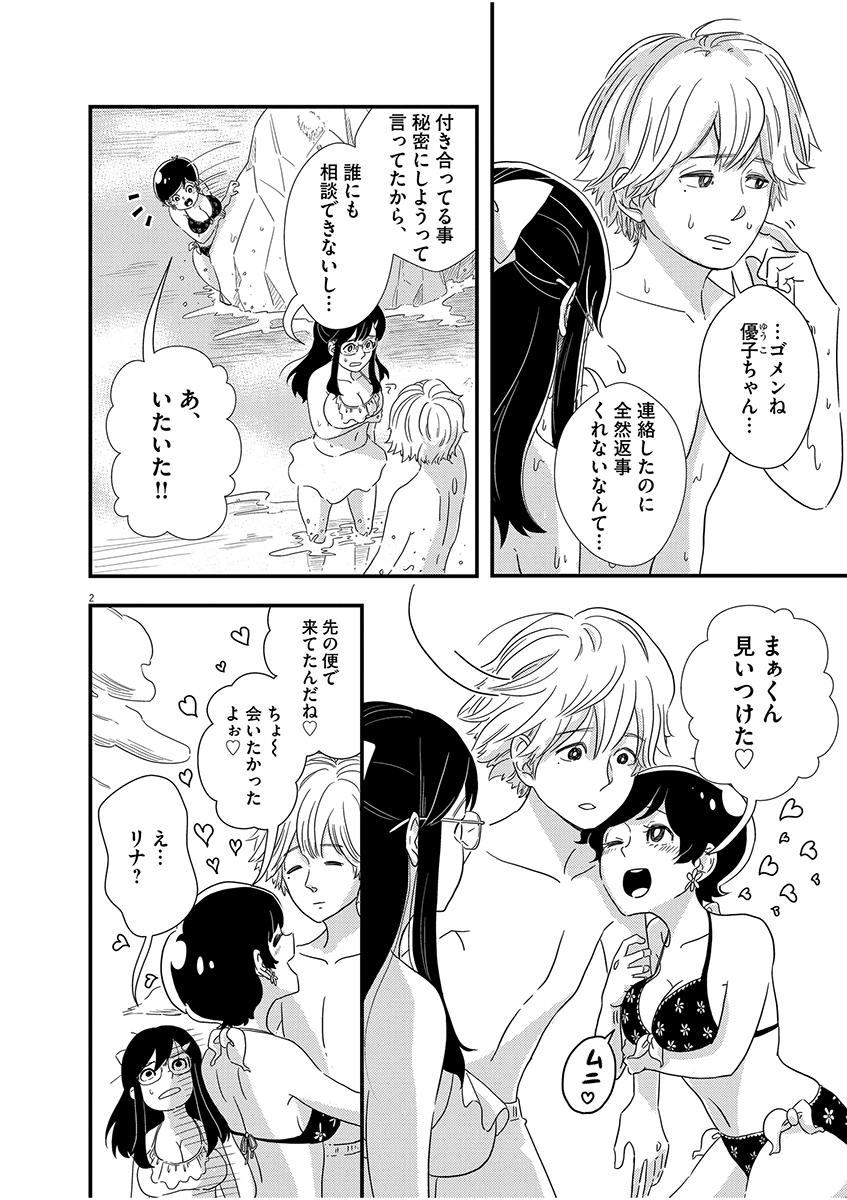 元カレ・オブ・ザ・デッド【WEB掲載】2ページ目画像