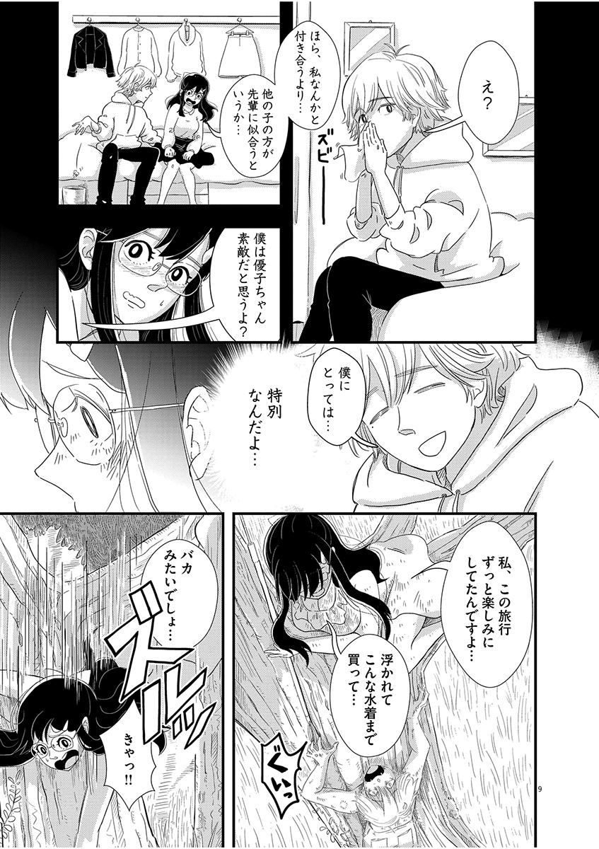 元カレ・オブ・ザ・デッド【WEB掲載】9ページ目画像