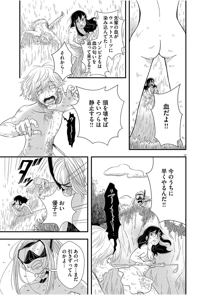 元カレ・オブ・ザ・デッド【WEB掲載】13ページ目画像