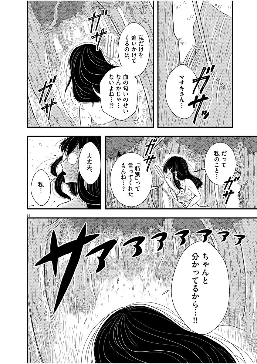 元カレ・オブ・ザ・デッド【WEB掲載】14ページ目画像