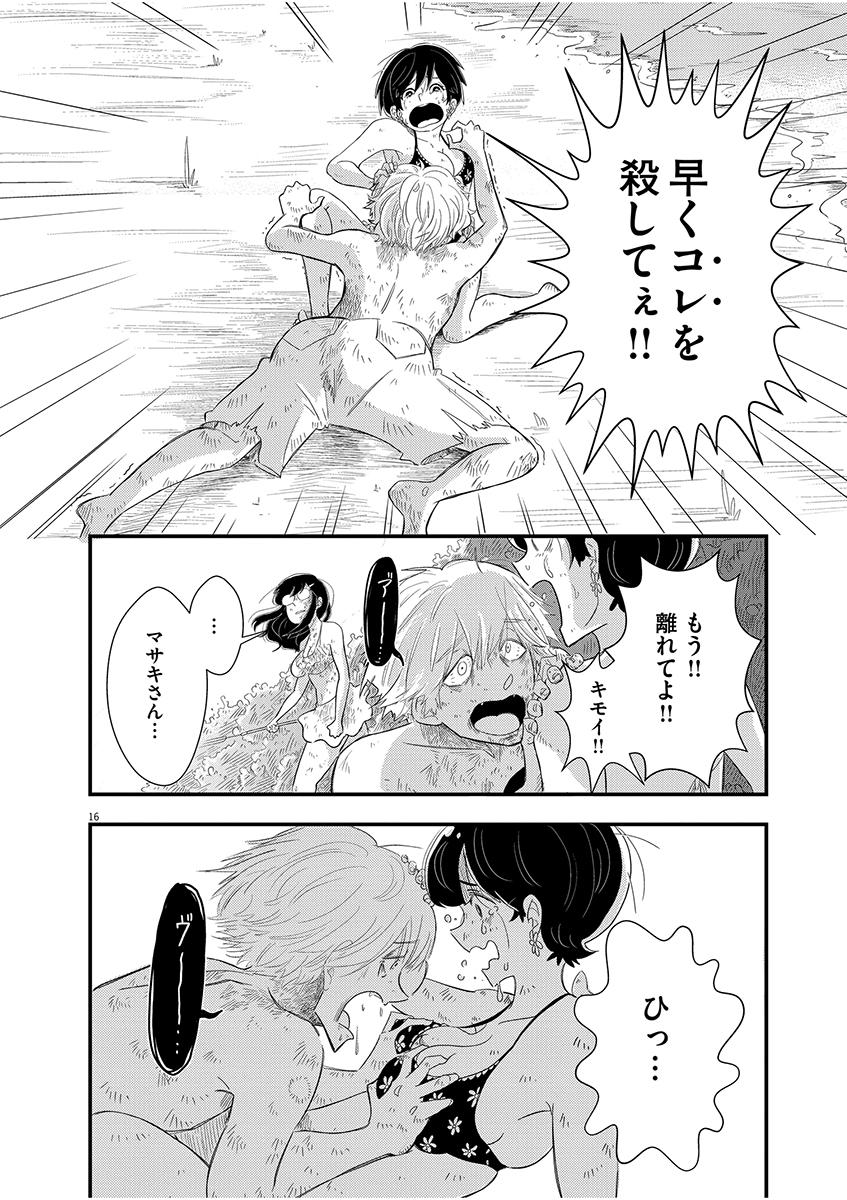 元カレ・オブ・ザ・デッド【WEB掲載】16ページ目画像