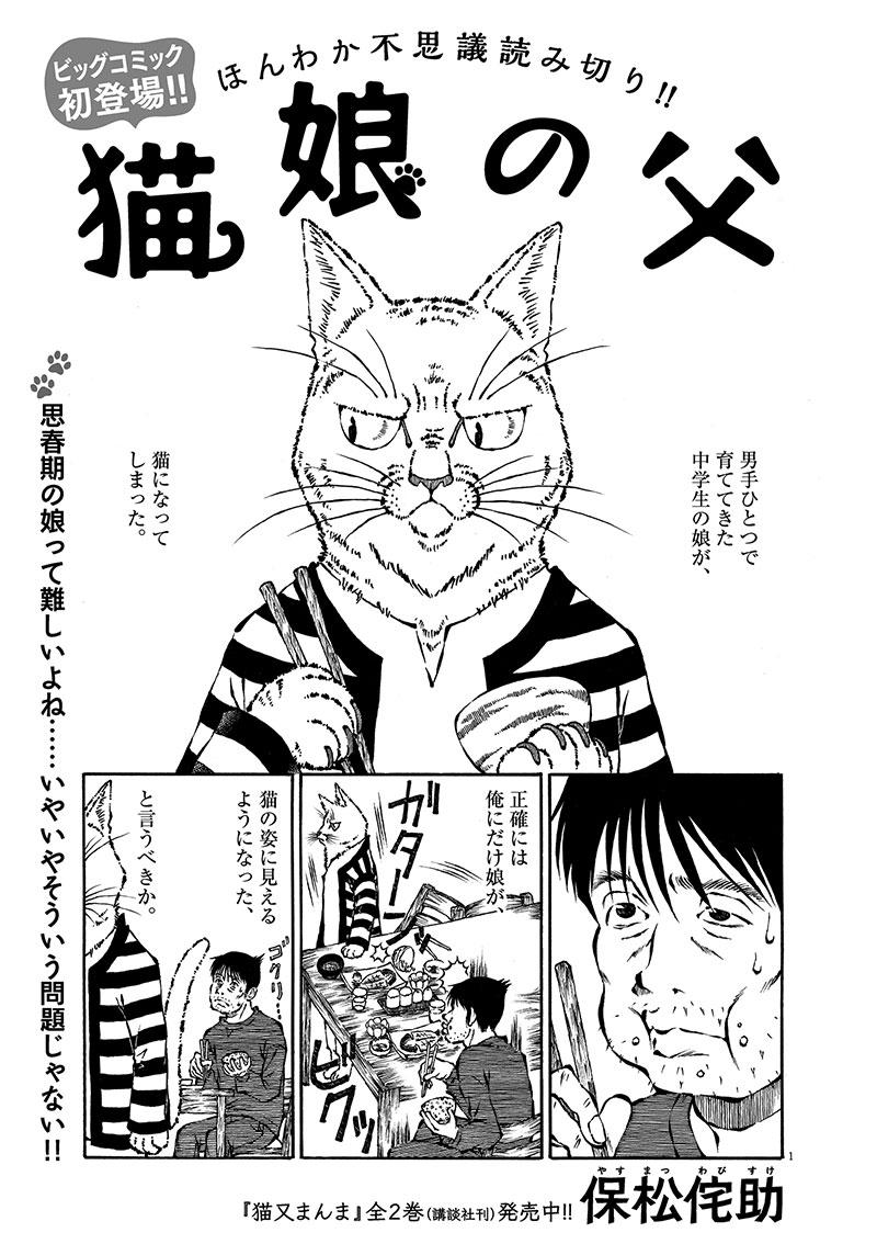 猫娘の父(読切)1ページ目画像