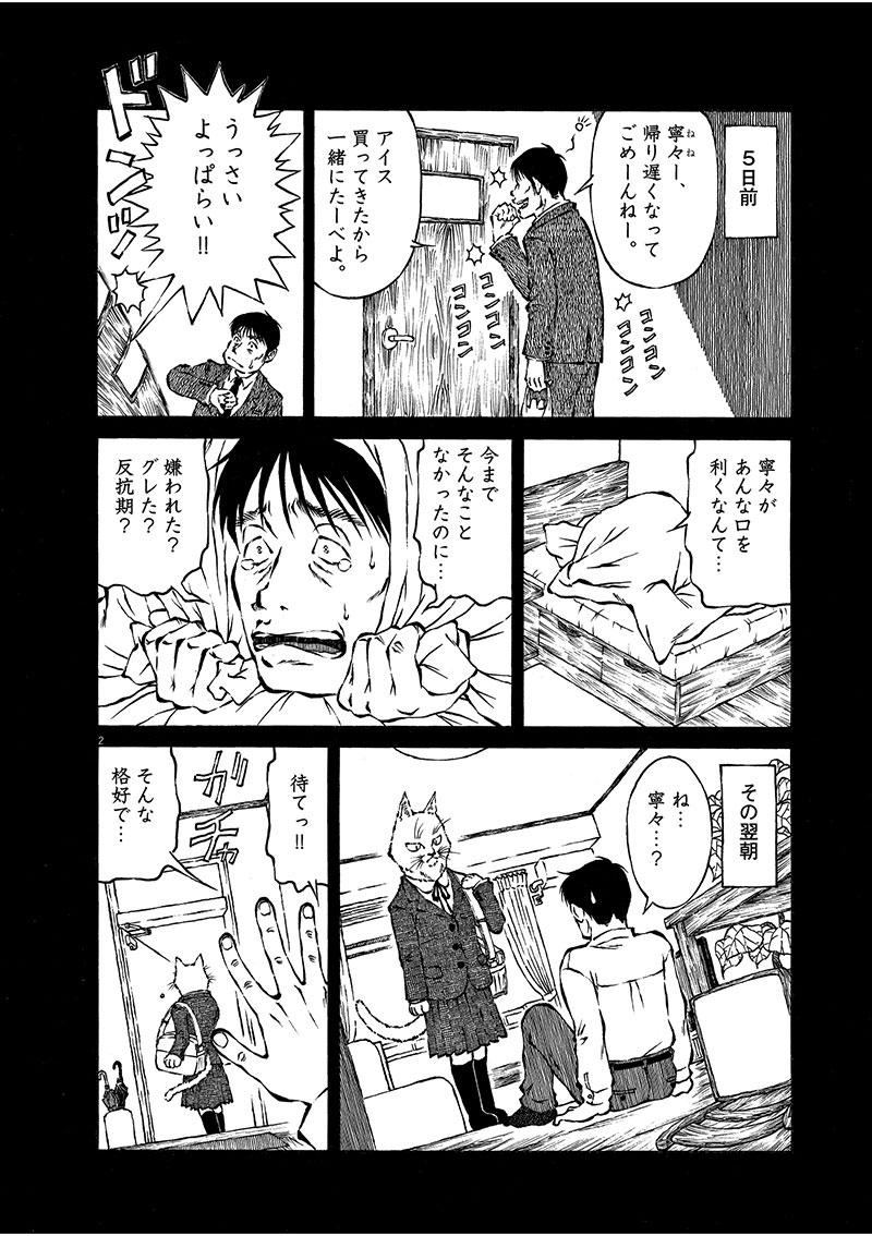 猫娘の父(読切)2ページ目画像
