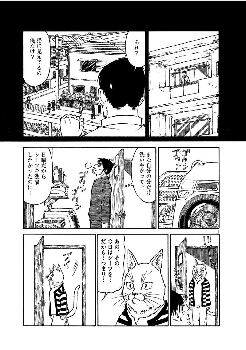 猫娘の父(読切)3ページ目画像