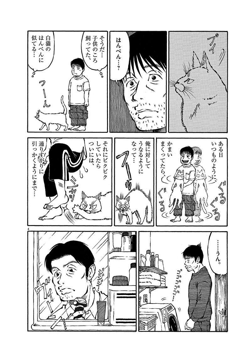 猫娘の父(読切)4ページ目画像