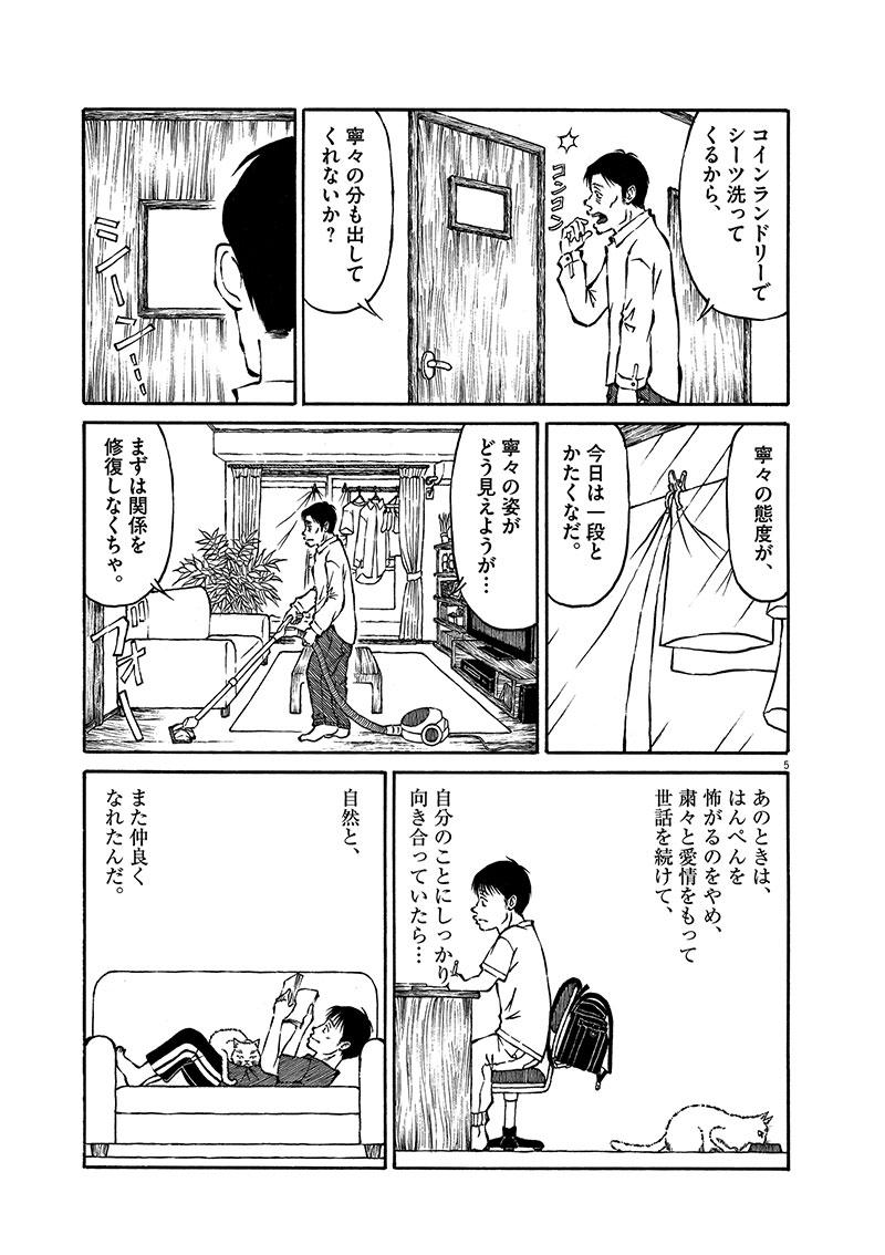 猫娘の父(読切)5ページ目画像