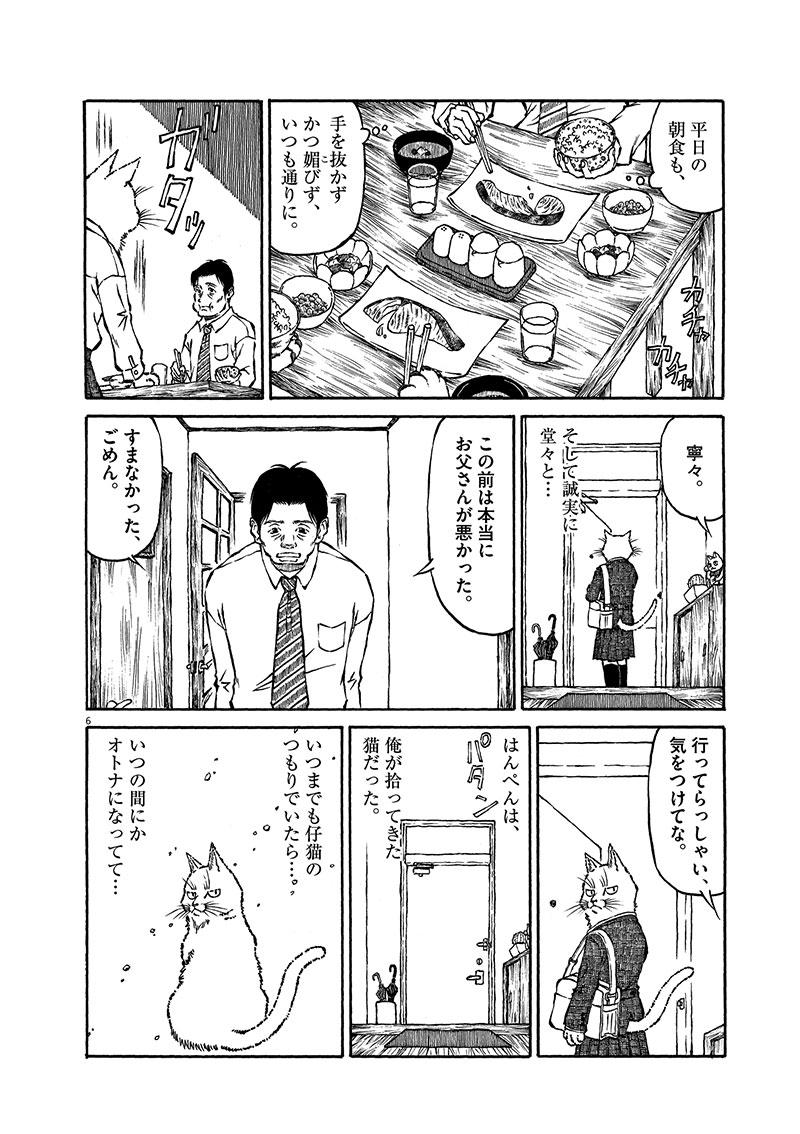 猫娘の父(読切)6ページ目画像