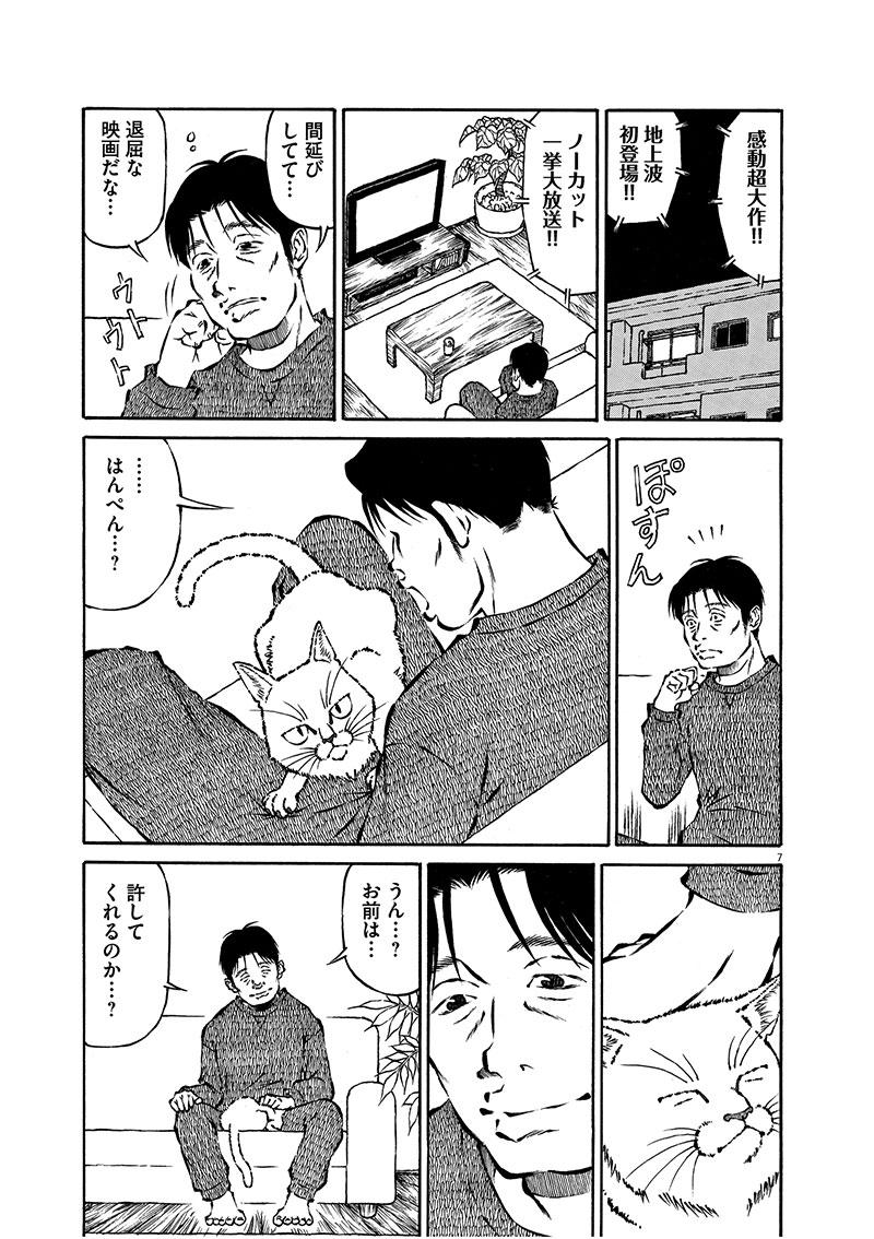猫娘の父(読切)7ページ目画像