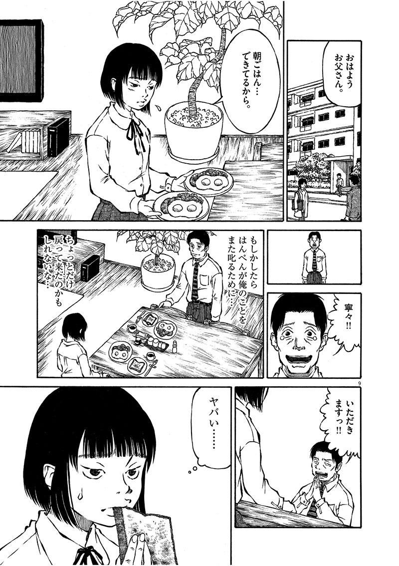 猫娘の父(読切)9ページ目画像