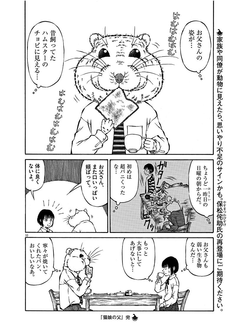 猫娘の父(読切)10ページ目画像