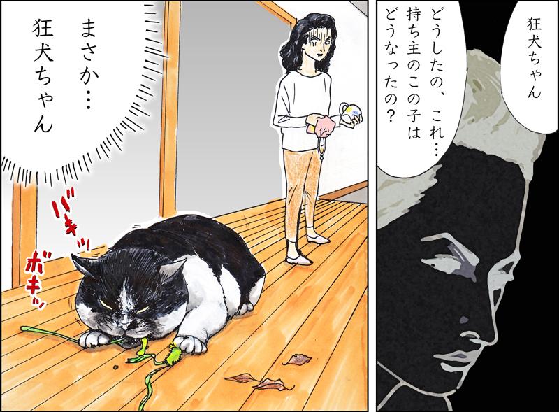 俺、つしま 【第23回】6ページ目画像
