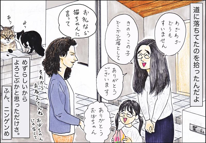俺、つしま 【第23回】7ページ目画像