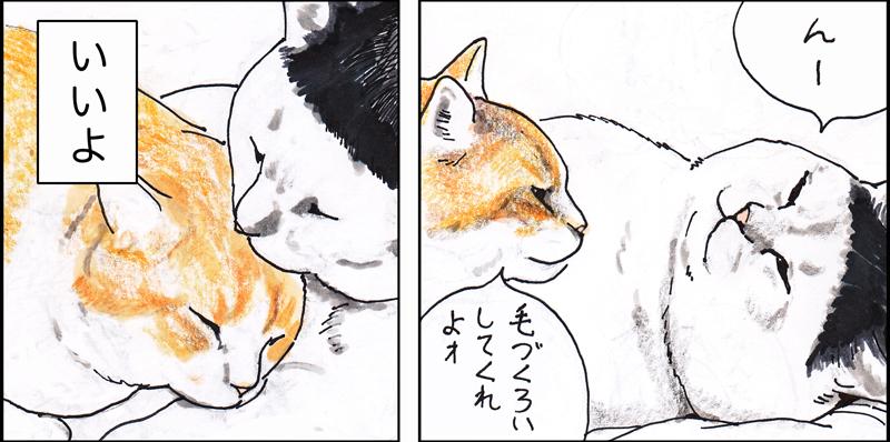 俺、つしま 【第24回】2ページ目画像
