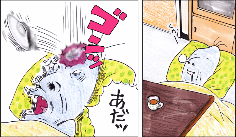 俺、つしま 【第25回】4ページ目画像