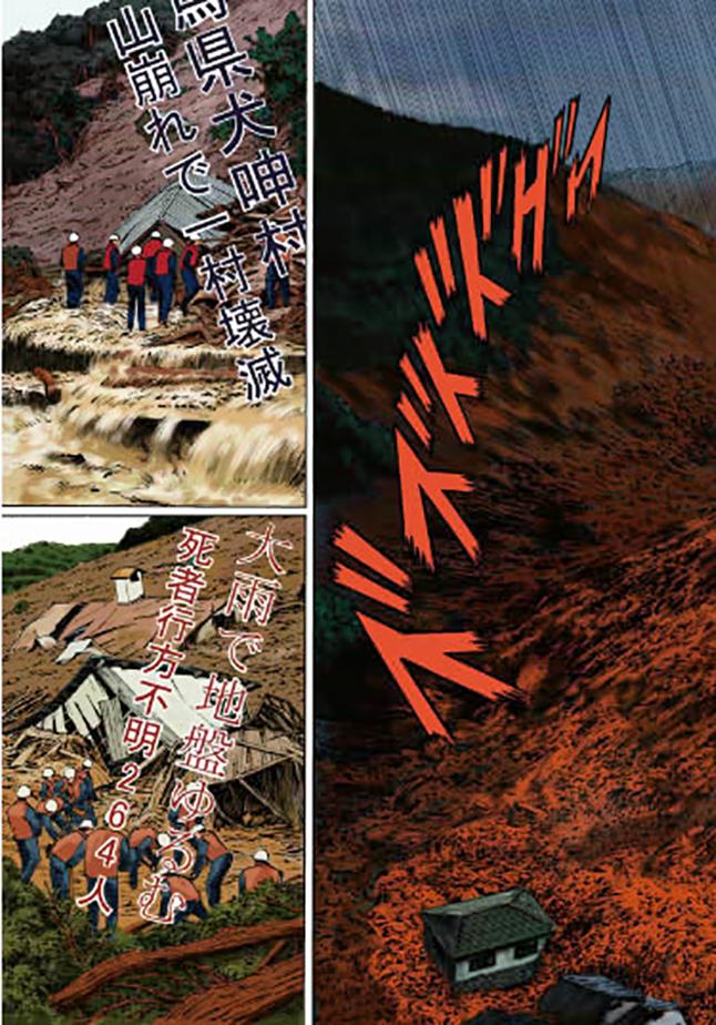 レインマン 第1話40ページを一挙無料公開5ページ目画像
