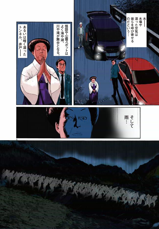レインマン 第1話40ページを一挙無料公開8ページ目画像
