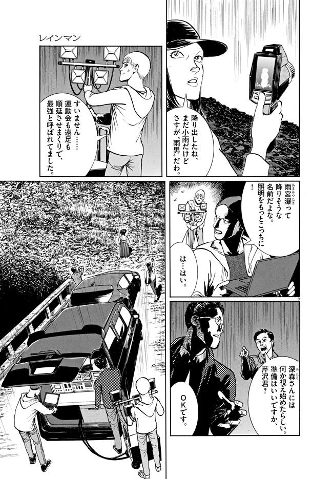 レインマン 第1話40ページを一挙無料公開9ページ目画像