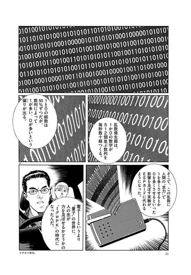 レインマン 第1話40ページを一挙無料公開34ページ目画像