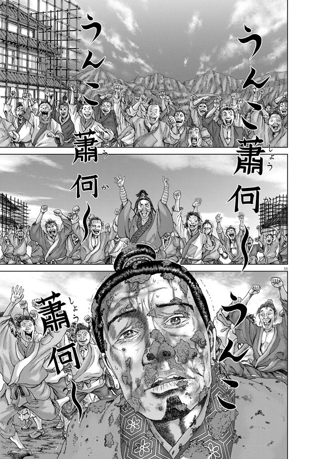 第1話72ページを一挙無料公開!『土竜の唄』高橋のぼる極上エンタメ中国史劇『劉邦』!!【無料試し読み】55ページ目画像