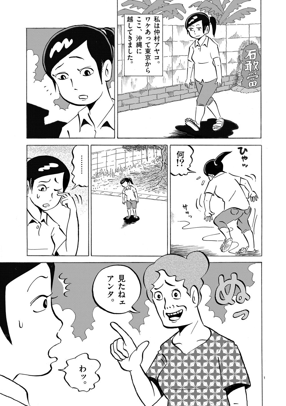 琉球怪談 【第1話】WEB掲載1ページ目画像