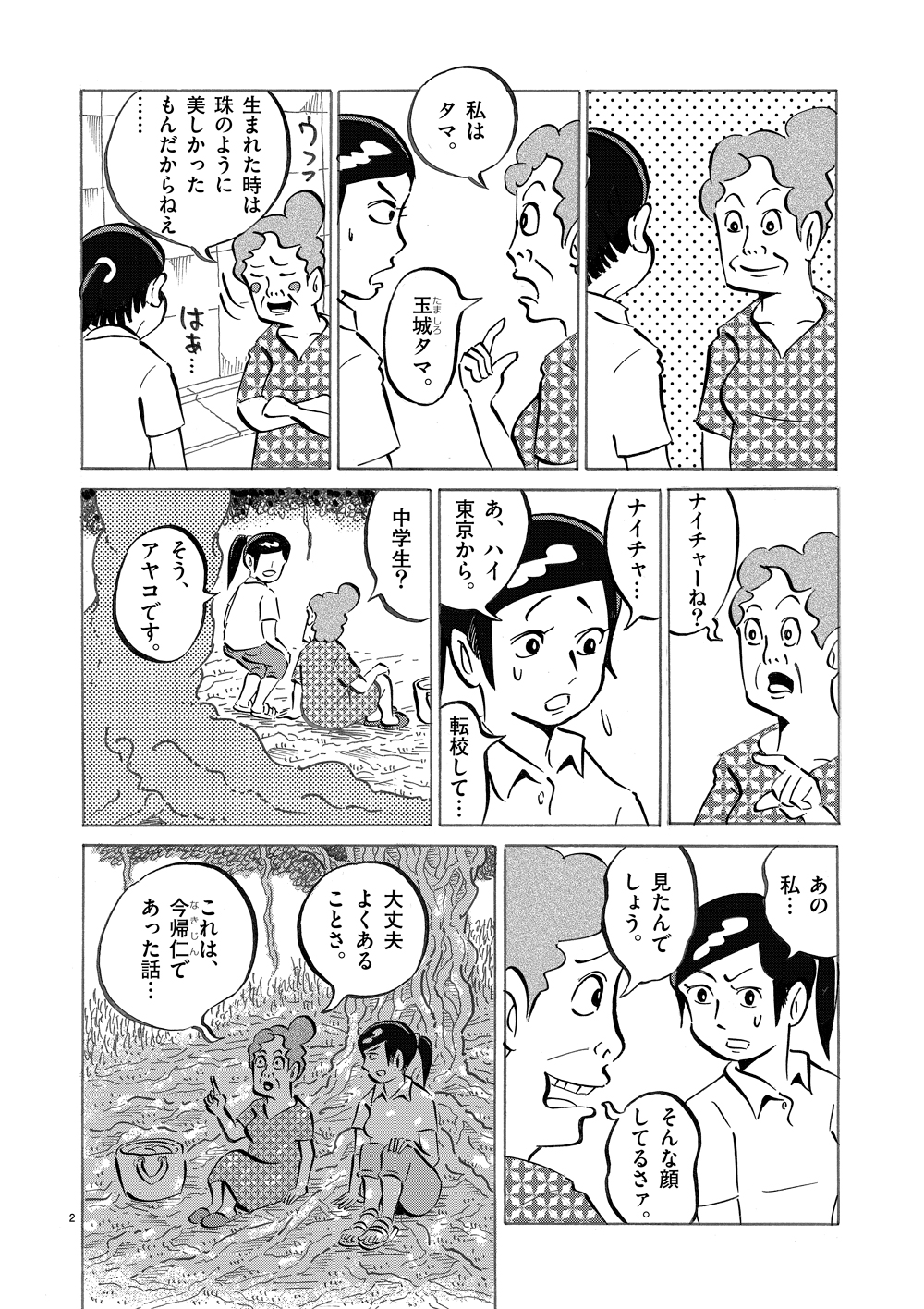 琉球怪談 【第1話】WEB掲載2ページ目画像