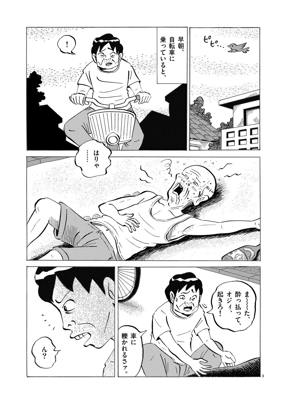 琉球怪談 【第1話】WEB掲載3ページ目画像