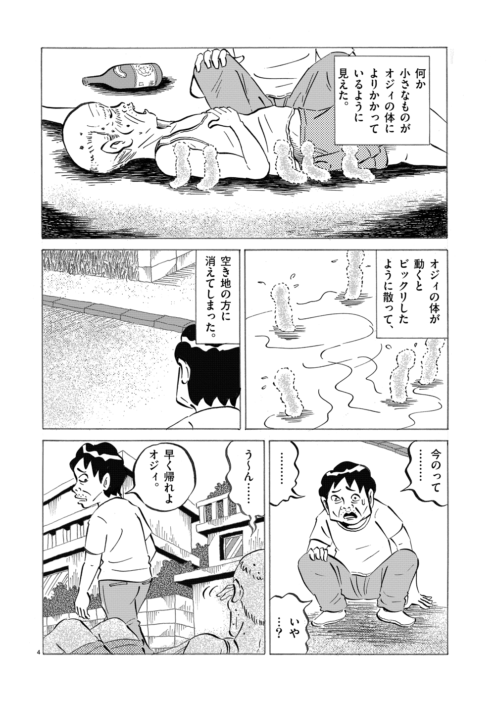 琉球怪談 【第1話】WEB掲載4ページ目画像