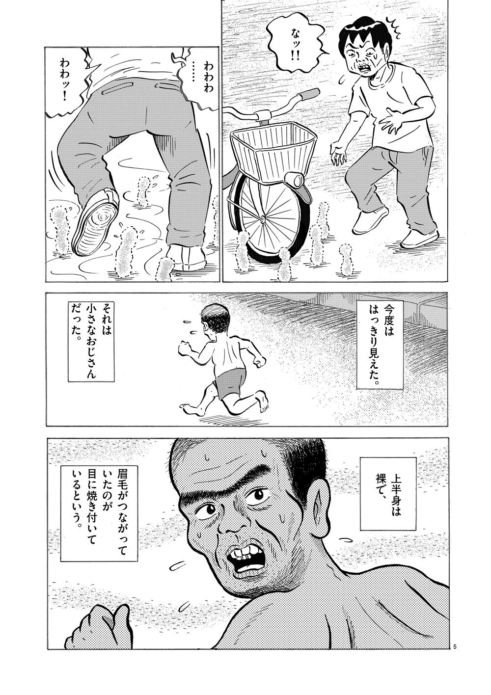 琉球怪談 【第1話】WEB掲載5ページ目画像