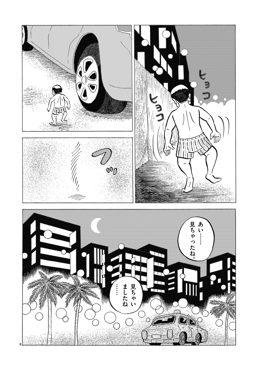 琉球怪談 【第1話】WEB掲載8ページ目画像