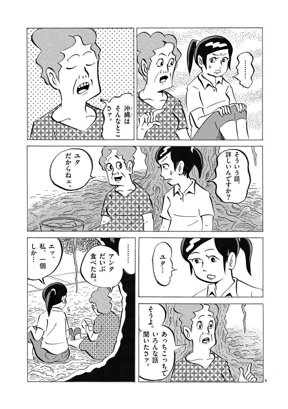 琉球怪談 【第1話】WEB掲載9ページ目画像