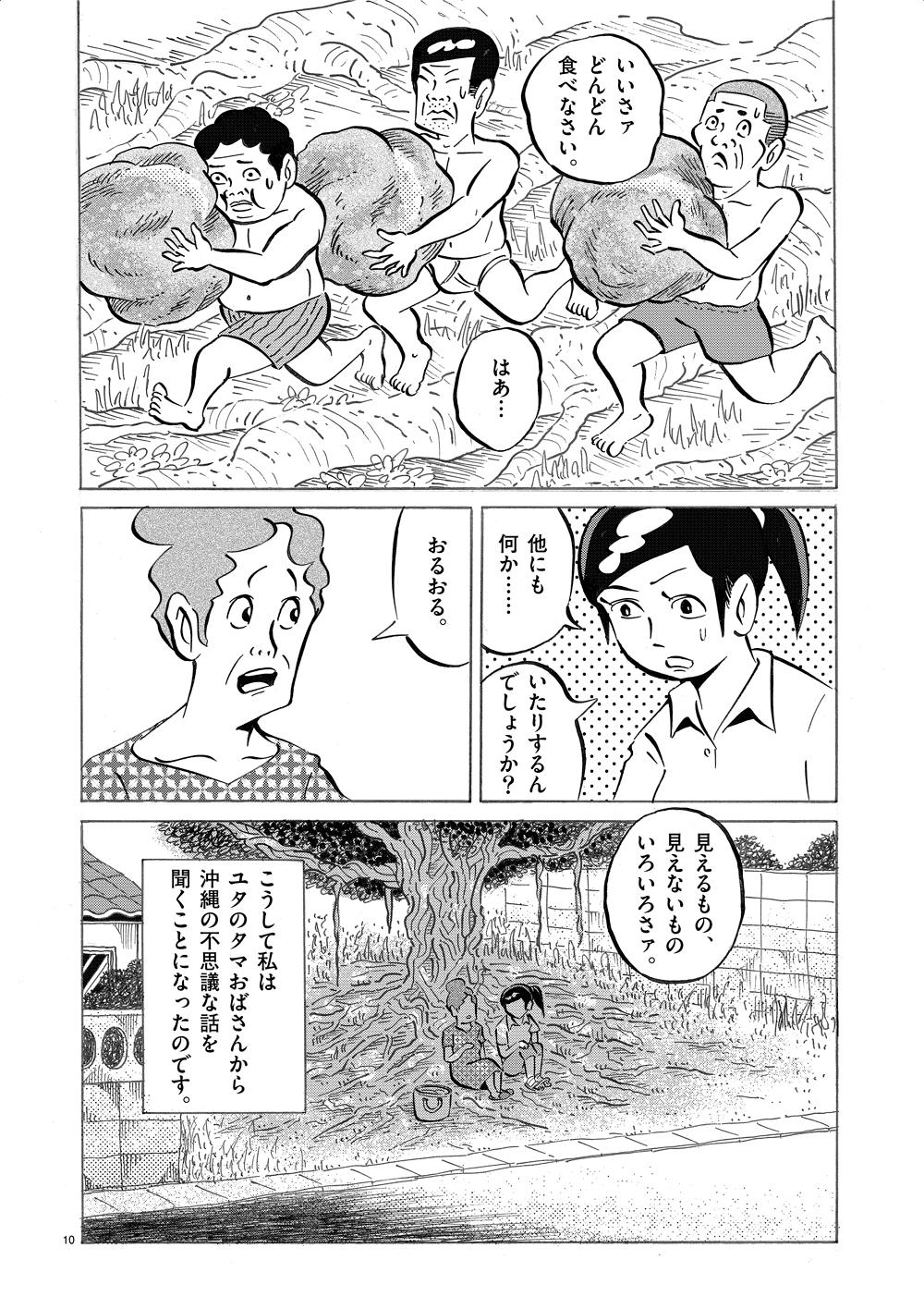 琉球怪談 【第1話】WEB掲載10ページ目画像