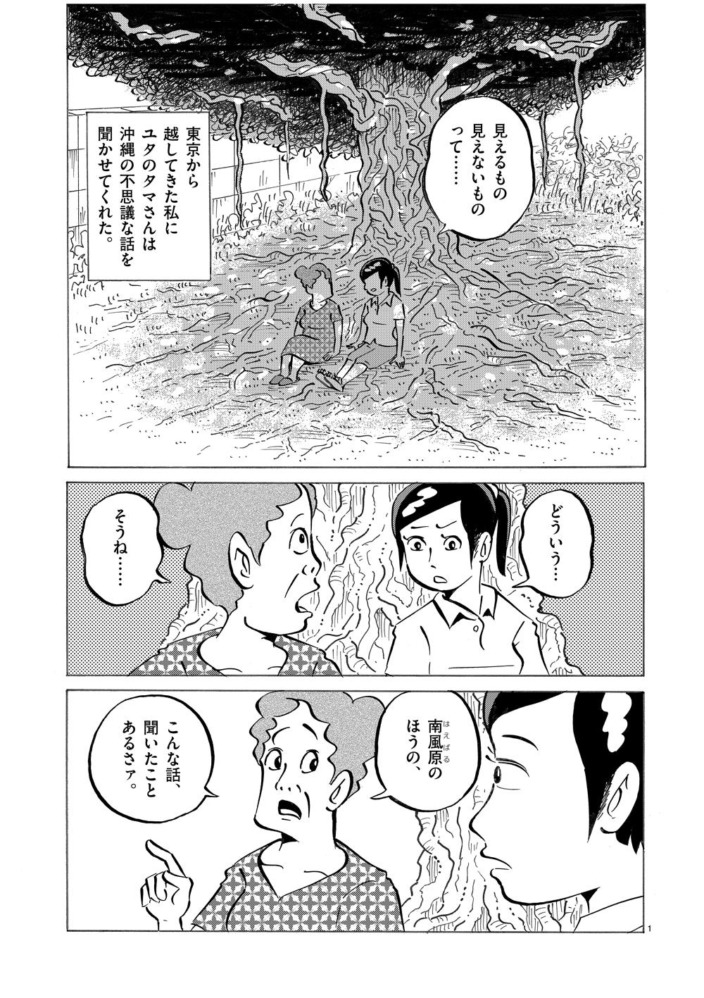 琉球怪談 【第2話】WEB掲載1ページ目画像