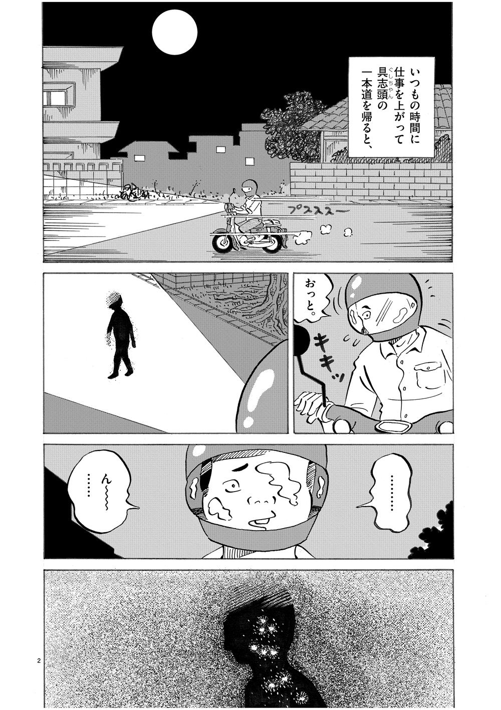 琉球怪談 【第2話】WEB掲載2ページ目画像