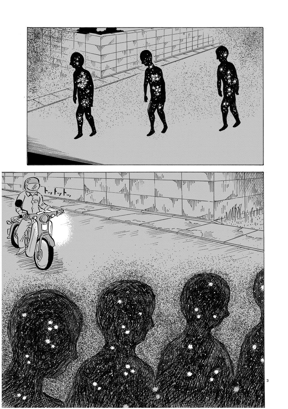 琉球怪談 【第2話】WEB掲載3ページ目画像