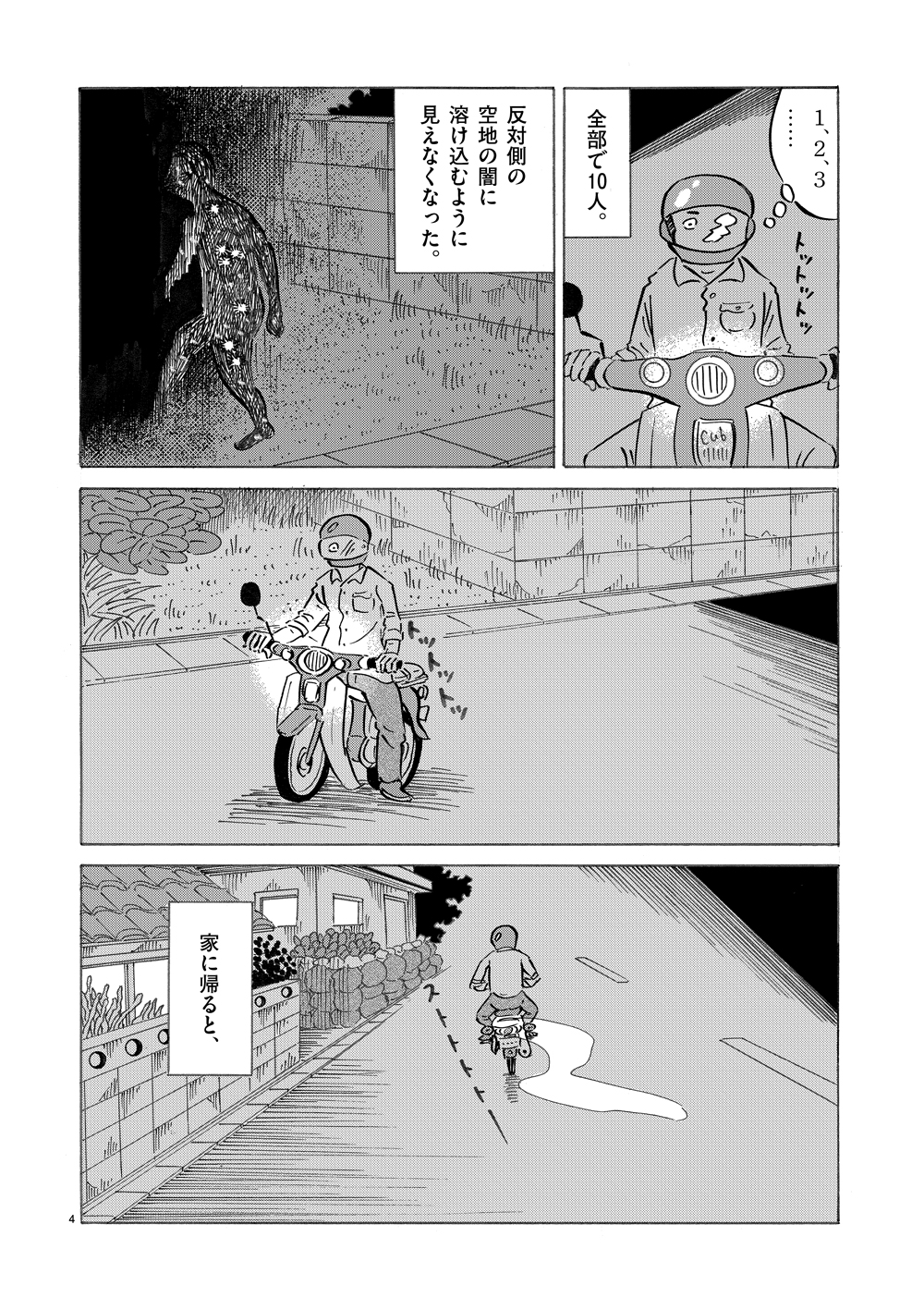 琉球怪談 【第2話】WEB掲載4ページ目画像