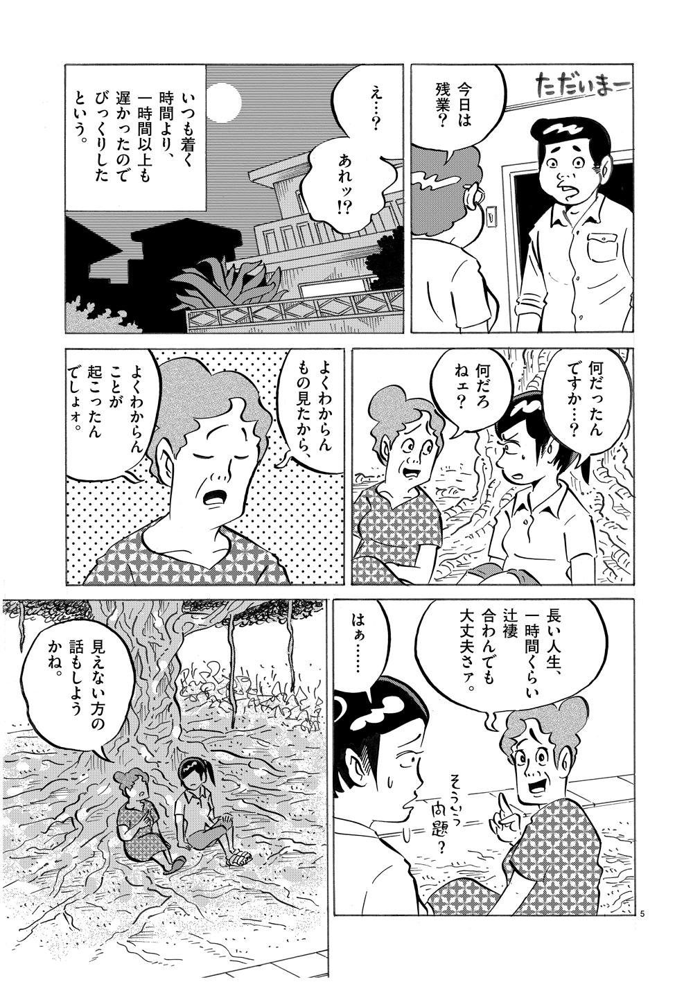 琉球怪談 【第2話】WEB掲載5ページ目画像