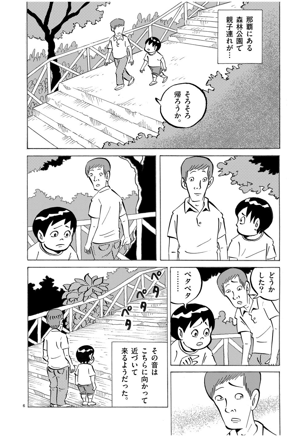 琉球怪談 【第2話】WEB掲載6ページ目画像