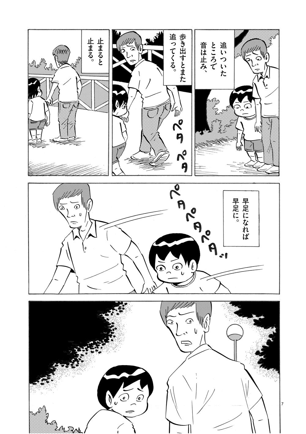琉球怪談 【第2話】WEB掲載7ページ目画像