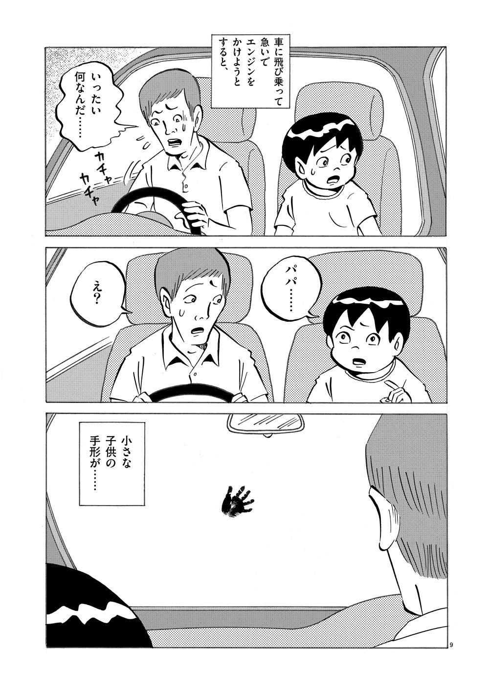 琉球怪談 【第2話】WEB掲載9ページ目画像