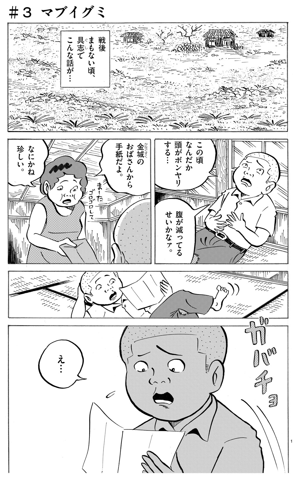琉球怪談 【第3話】WEB掲載1ページ目画像
