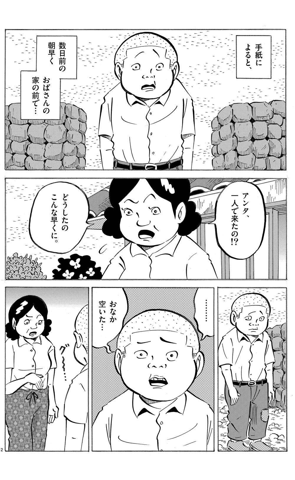 琉球怪談 【第3話】WEB掲載2ページ目画像