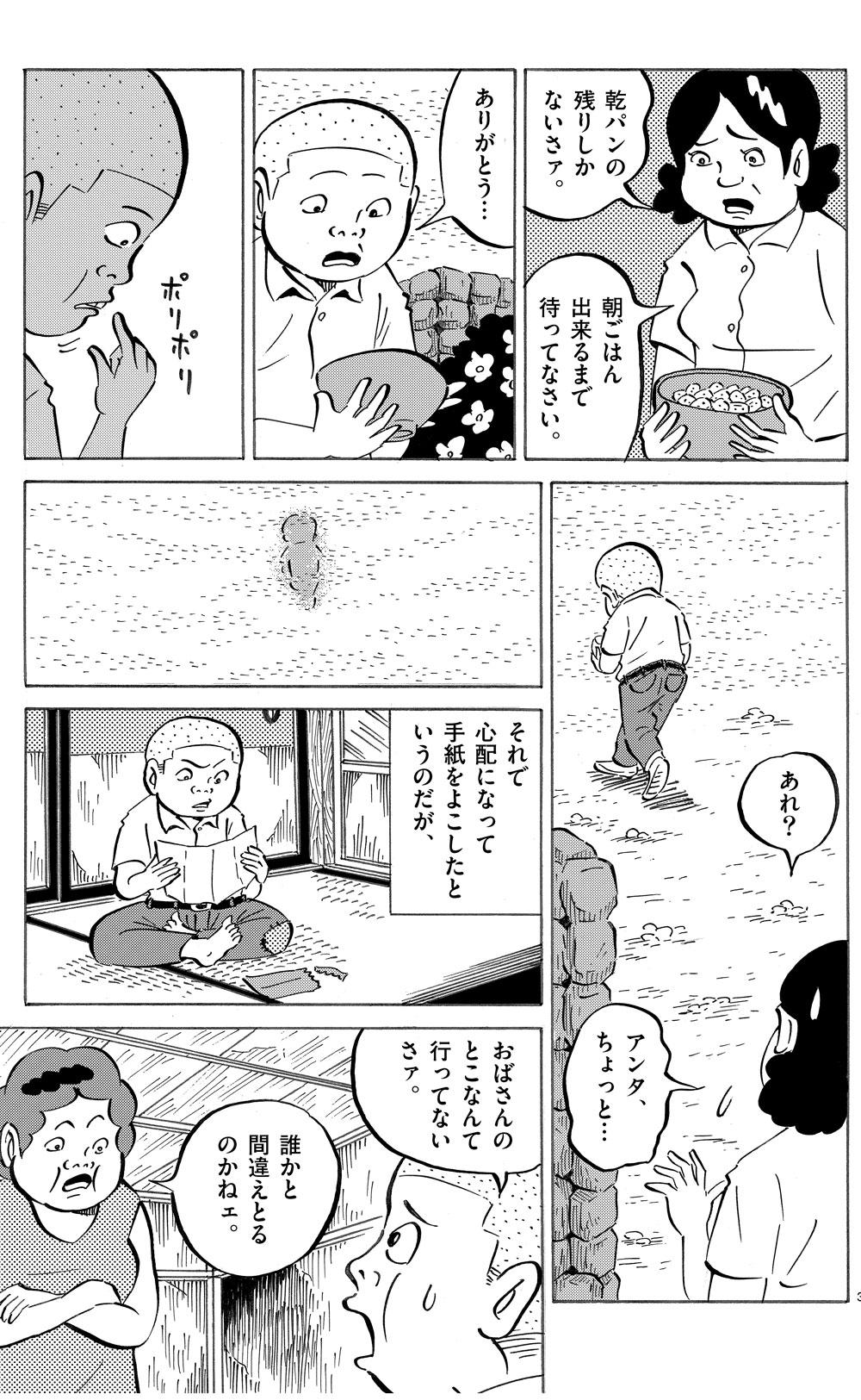 琉球怪談 【第3話】WEB掲載3ページ目画像