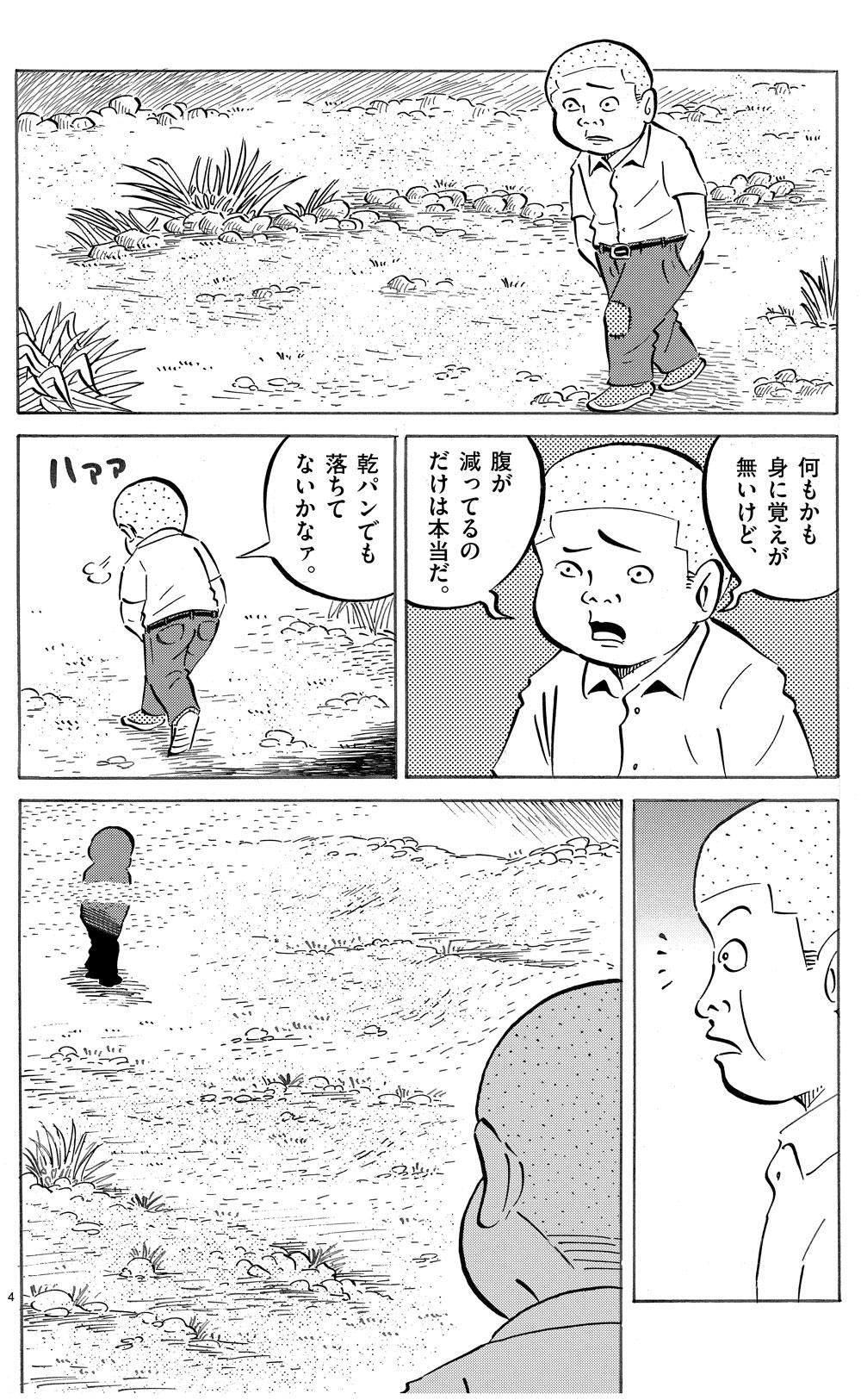 琉球怪談 【第3話】WEB掲載4ページ目画像