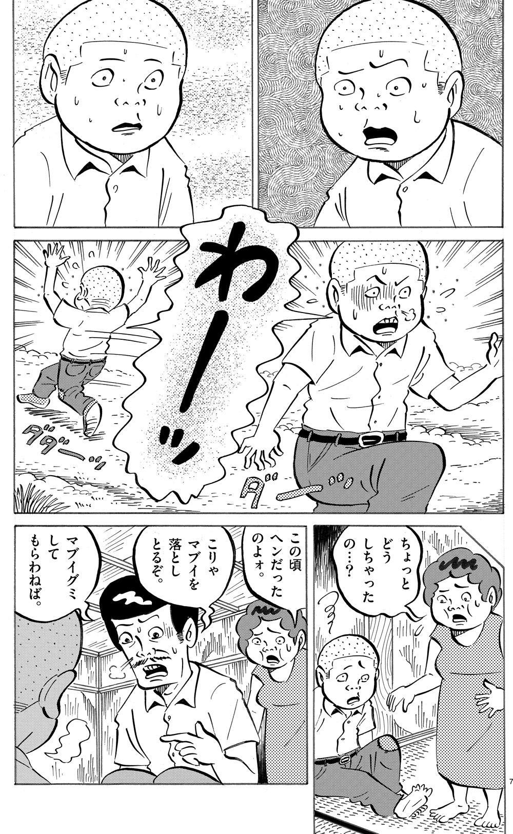 琉球怪談 【第3話】WEB掲載7ページ目画像