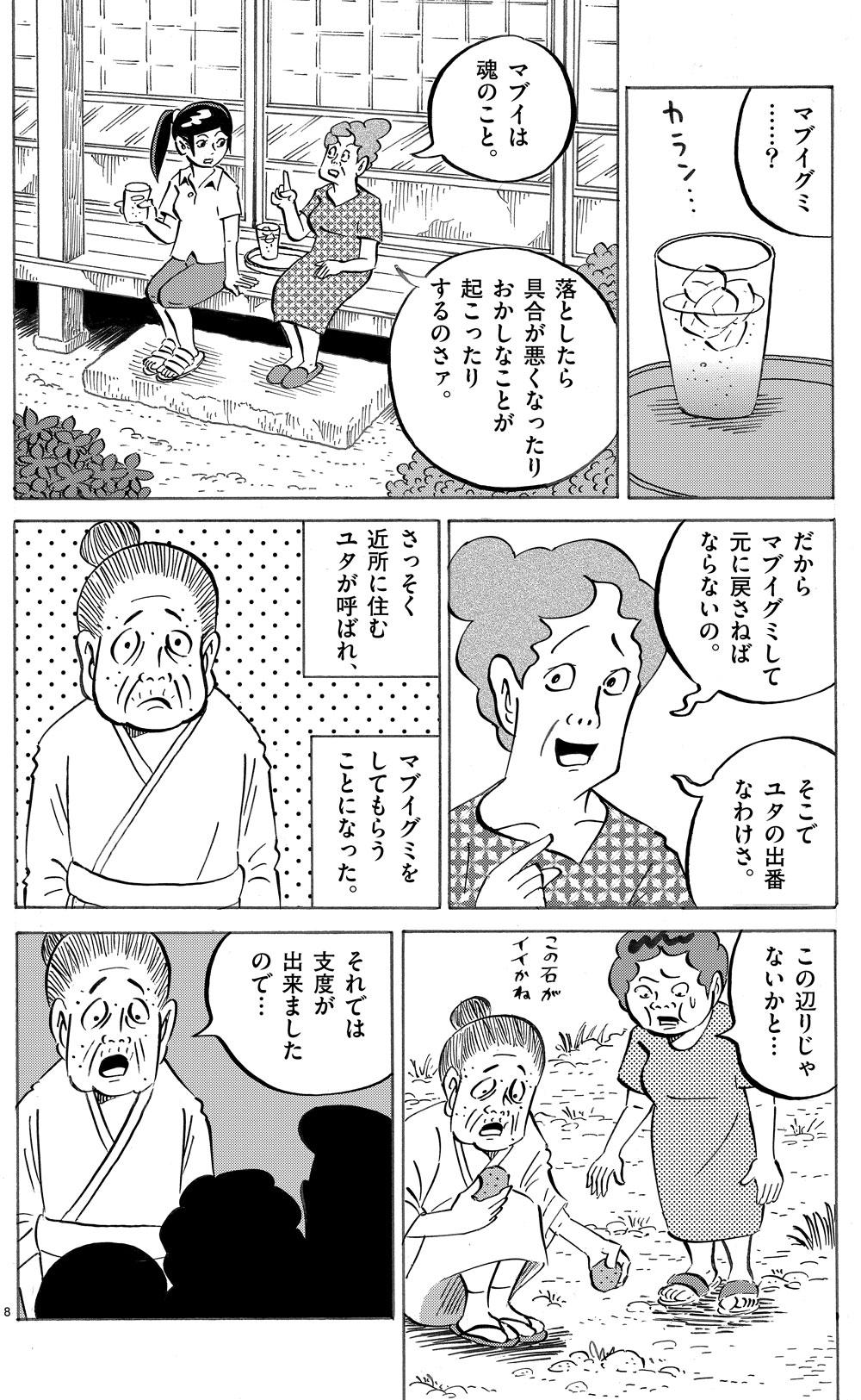 琉球怪談 【第3話】WEB掲載8ページ目画像