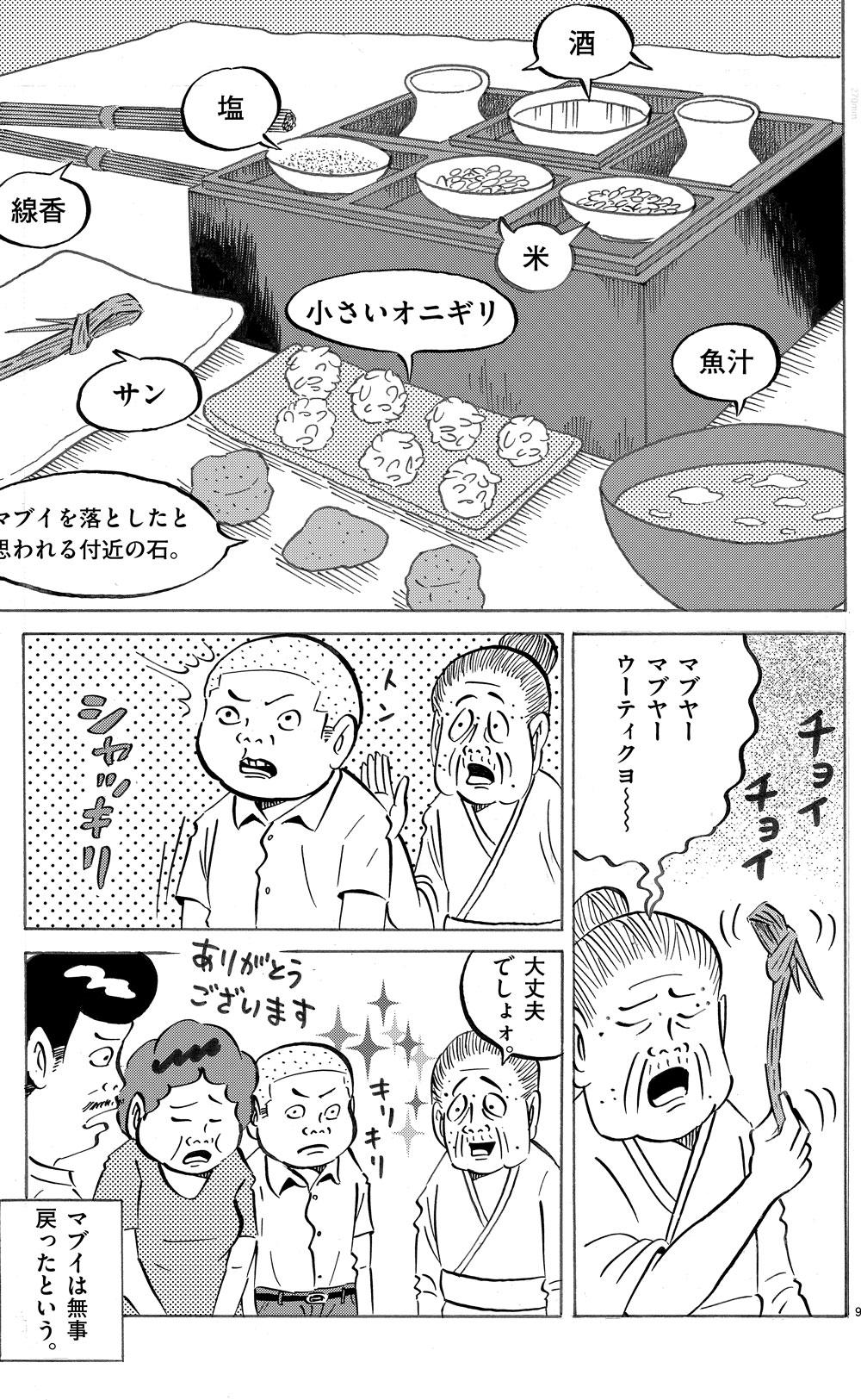 琉球怪談 【第3話】WEB掲載9ページ目画像