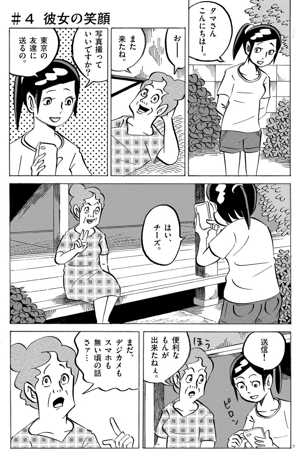 琉球怪談 【第4話】WEB掲載1ページ目画像